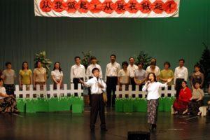 2004年明华合唱团公演《岁月如歌》